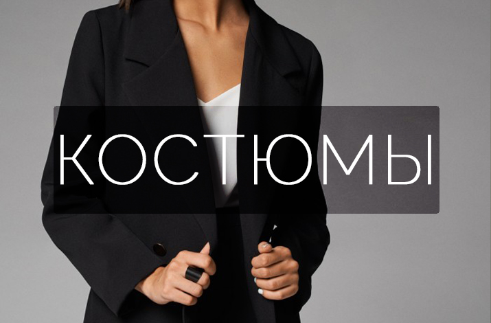 костюмы - белорусский трикотаж