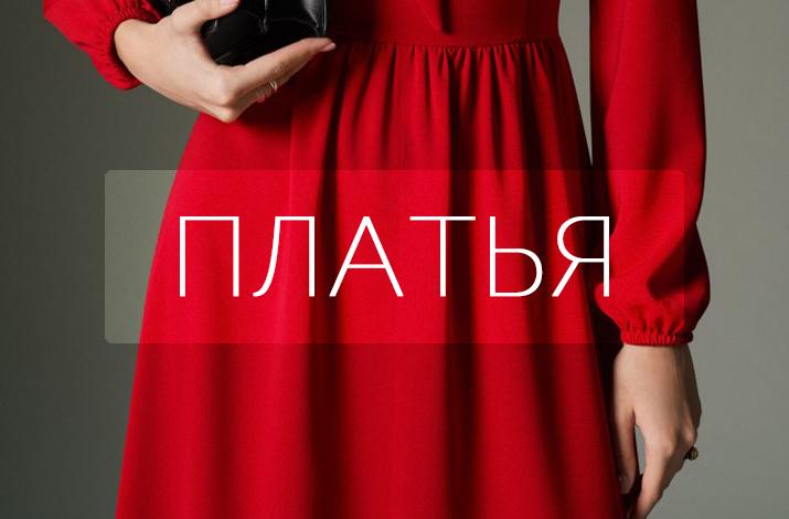 платья - белорусский трикотаж