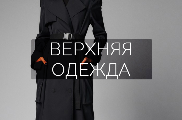 верхняя одежда - белорусский трикотаж