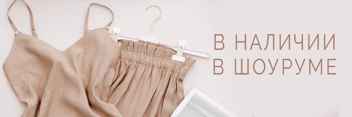 Белорусская одежда в наличии