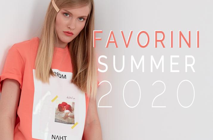 Фаворини лето 2020