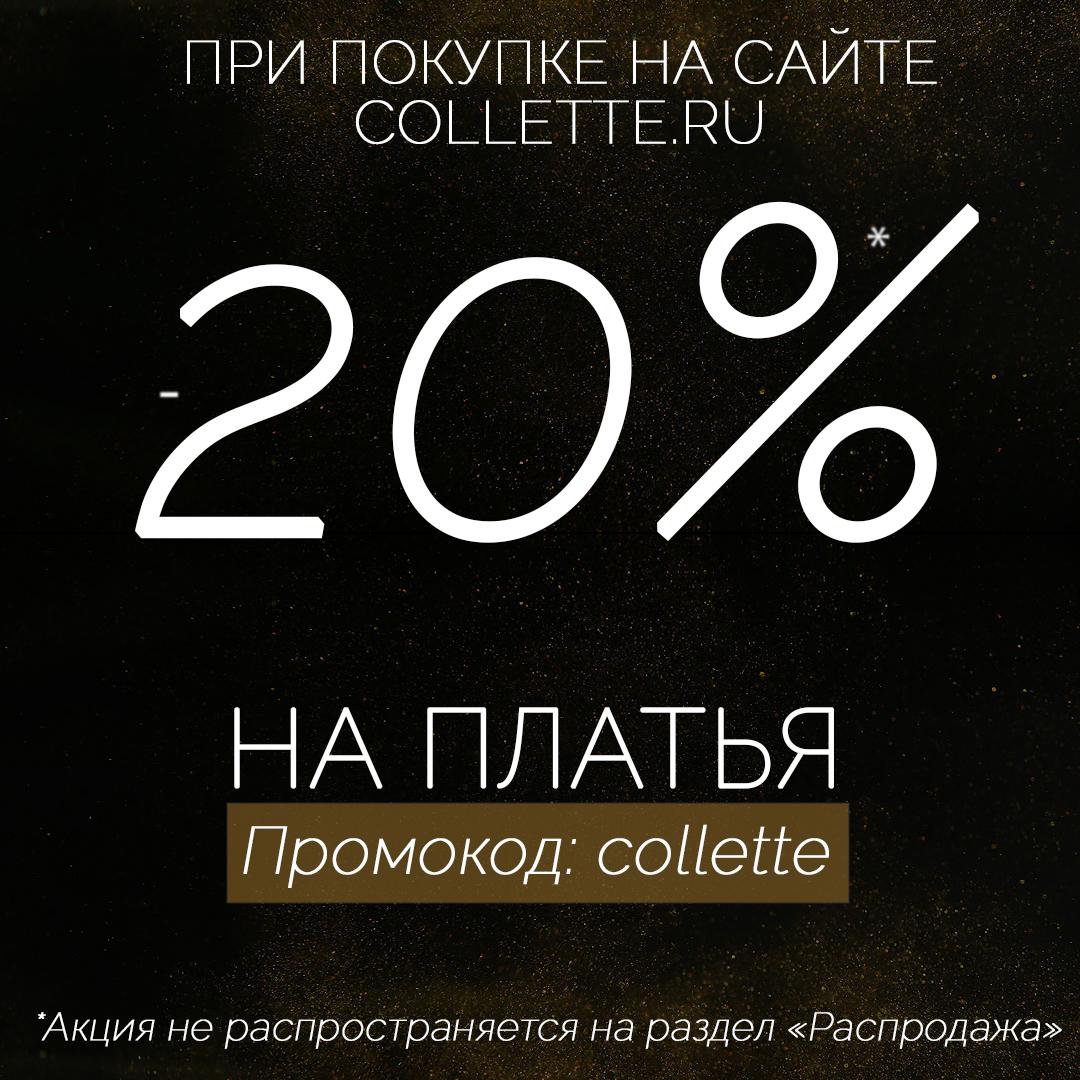 Скидка на платья 20%