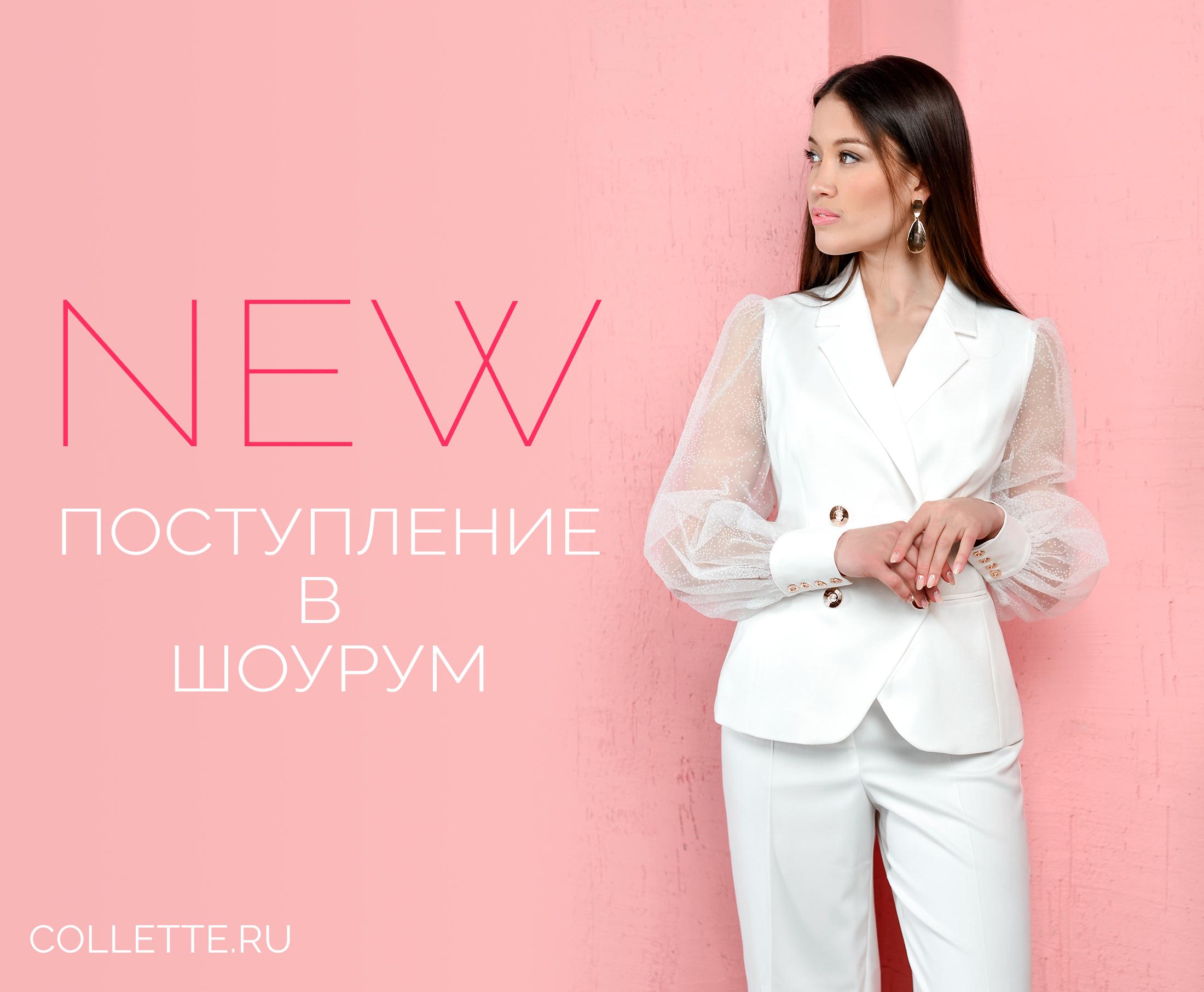 Шоурум в СПб -новинки белорусской одежды