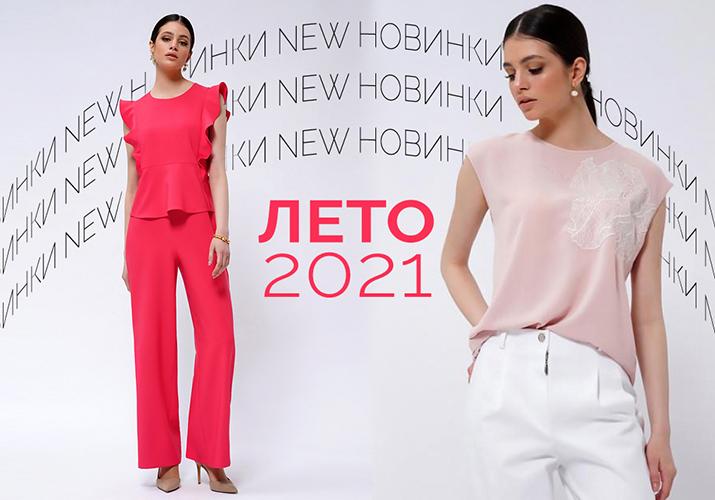 новинки лето 2021-женская одежда Санкт-Петербург