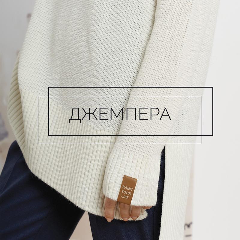 Джемпера купить в СПб