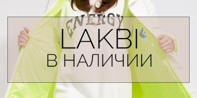 Лакби